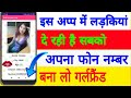 Girls mobile number application review