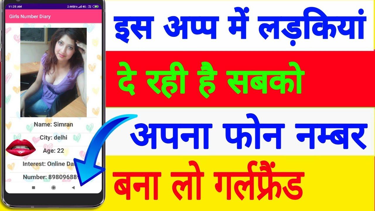 Online girls phone number Indian Girls