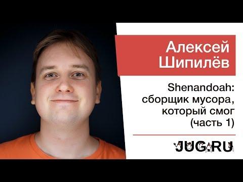 Алексей Шипилёв — Shenandoah: сборщик мусора, который смог (часть 1)