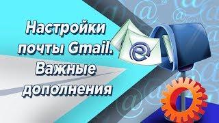 Настройки почты Gmail  Важные дополнения