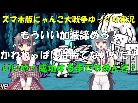 局 カンヘル アット ゲーム 実況