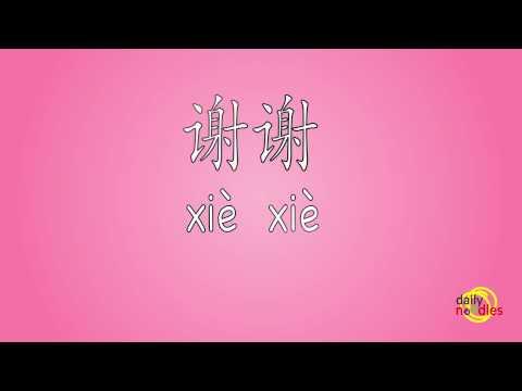 """The standard Mandarin Chinese pronunciation of 谢谢 (Xiè xiè) or """"Thank You"""""""