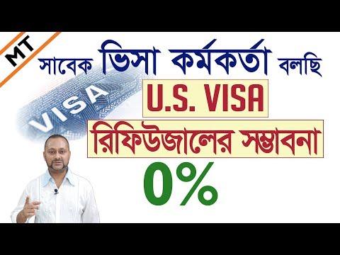 U.S. ভিসা রিফিউজড হবে না   HOW TO GET U.S. VISA   *SECRETS TO AVOID REFUSAL*