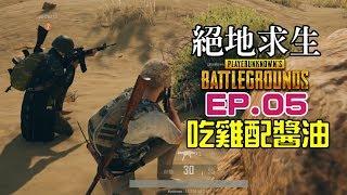 Playerunknown's Battlegrounds 絕地求生   EP.05 - 吃雞配醬油