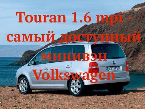 Touran 1 6 mpi   самый доступный минивэн от Volkswagen