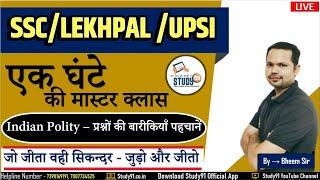 UPSI Exam Special : Indian Polity Mixed Question 02    Bheem Sir GS Guru For UPSI, Bihar SI Study91,