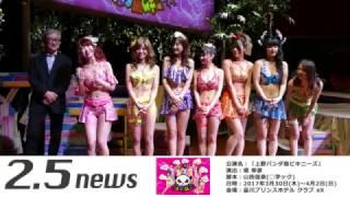 詳細レポートはコチラ http://25news.jp/?p=12907 【公演データ】 『上...