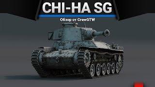 Chi-Ha Short Gun ВРОДЕ БЫ И НЕТ в War Thunder