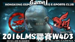 【LMS】W4D3 HKE vs AHQ 第1場賽事精華 - 西門夜說又剃光頭啦 歐雷olleh搶丁特河蟹