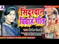 सिंदूरदान गीत  Priyanka Tejaswi // सेनुर पड़ते दुलारी घीया भईली दुलहीनीया # Vivah Sindurdan Geet