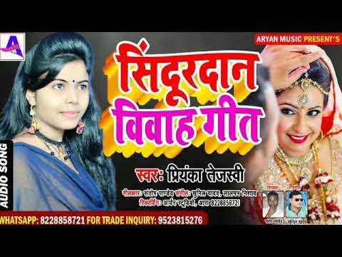 ( सिंदूरदान गीत ) Priyanka Tejaswi // सेनुर पड़ते दुलारी घीया भईली दुलहीनीया # Vivah Sindurdan Geet