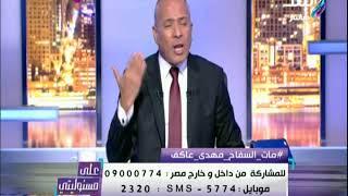 احمد موسي يشيد بمانشيت اخبار اليوم و الكاتب الصحفي عمرو الخياط