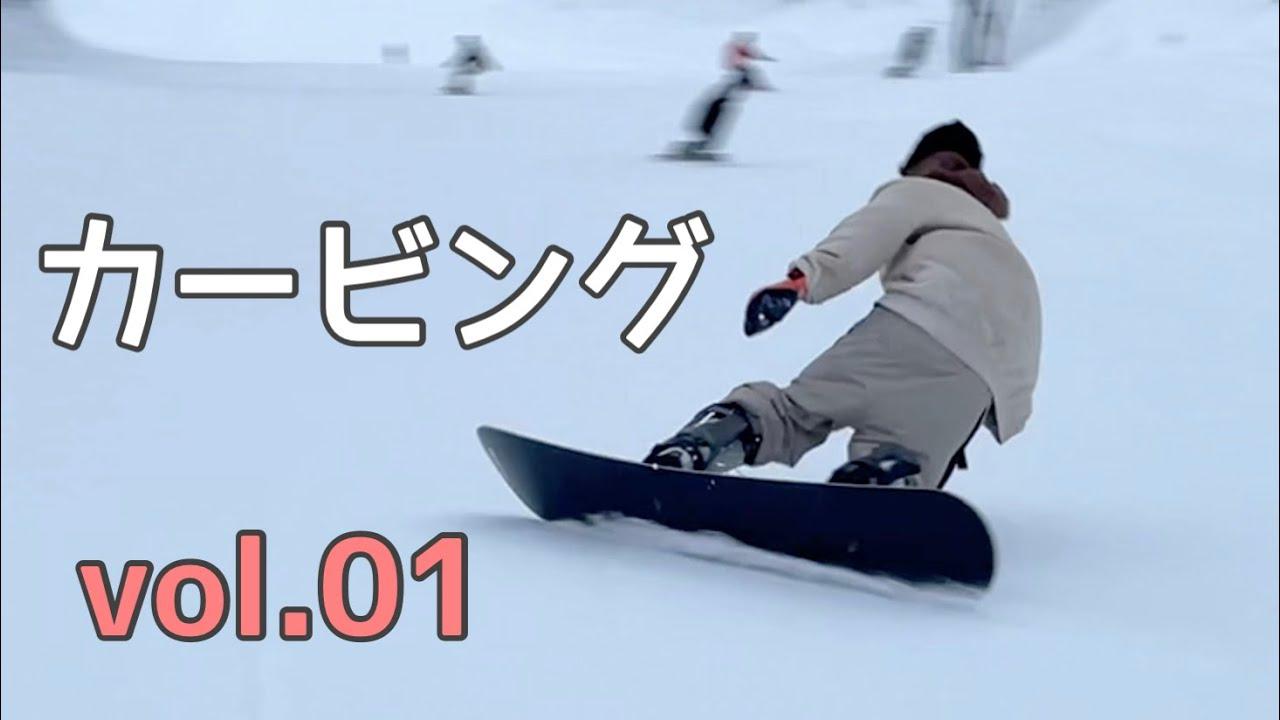 カービング① ノンスポンサー サンデーボーダー Unsponsored Holidays & Sunday Borders スノーボード