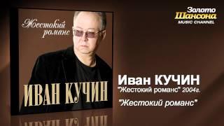 Download Иван Кучин - Жестокий романс (Audio) Mp3 and Videos