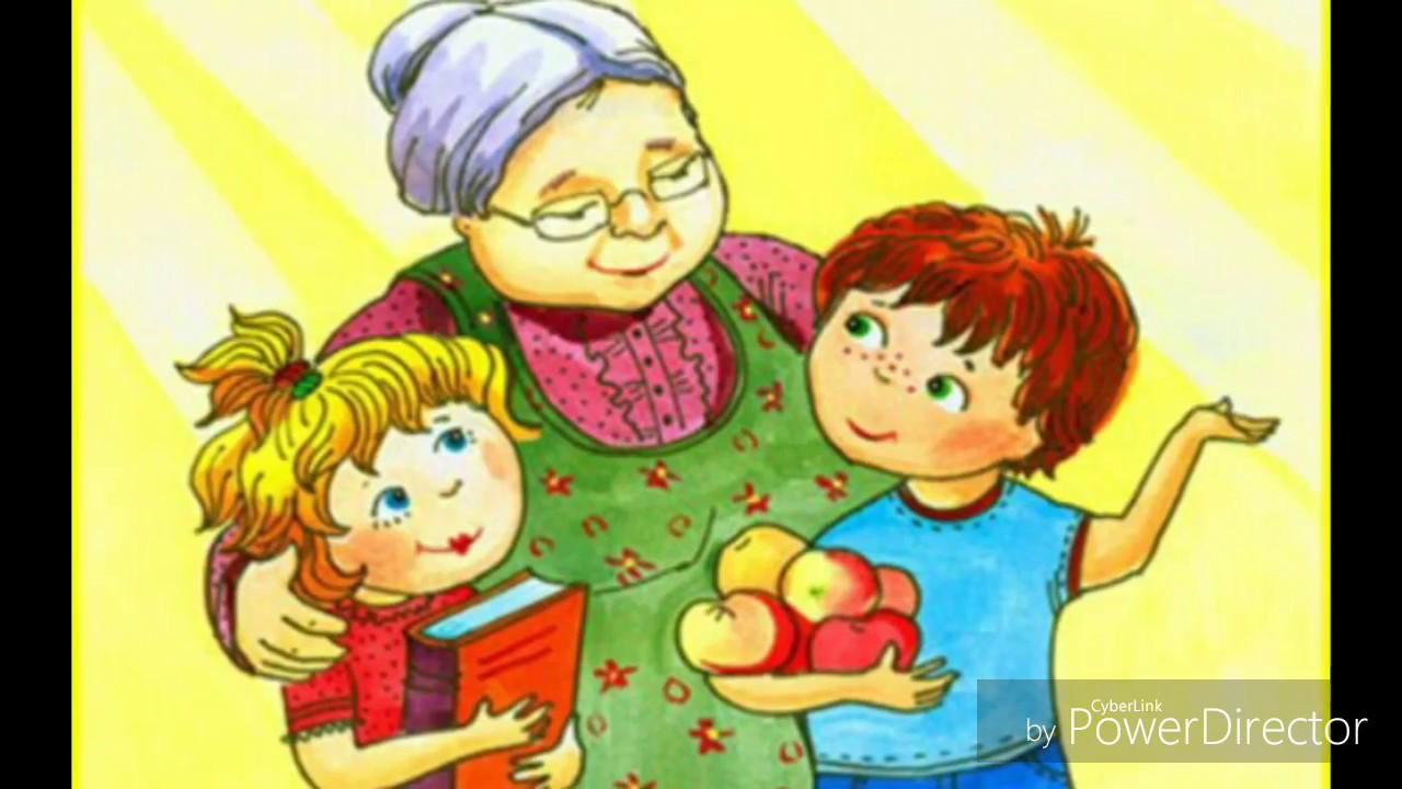 минус песни бабушка милая будет вечером у нас и тепло и уют