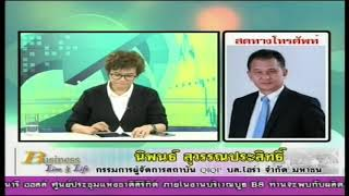 นิพนธ์ สุวรรณประสิทธิ์ 15-08-60 On Business Line & Life
