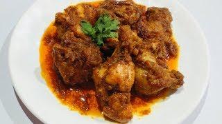 Authentic Bengali Style Chicken Kosha Recipe   Bengali Kosha Mangsho   Chicken Curry   Bhuna Chicken