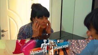 Мужское / Женское - Красота требует жертв. Выпуск от 30.03.2018