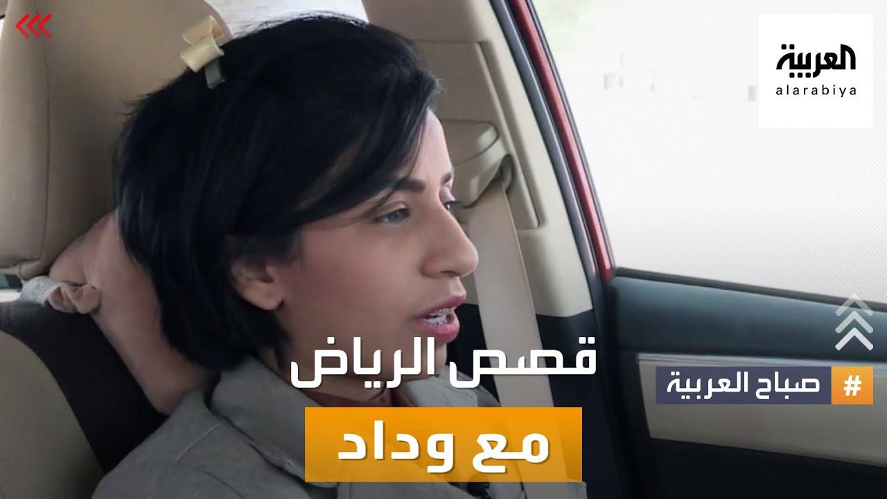 صباح العربية | سائقة تاكسي تروي كيف تغيرت الحياة في الرياض  - نشر قبل 3 ساعة