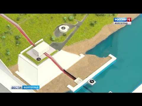 В Волгограде на новой станции водоочистки начались пусконаладочные работы