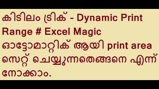 Dynamic Print Range # Excel Magic Trick