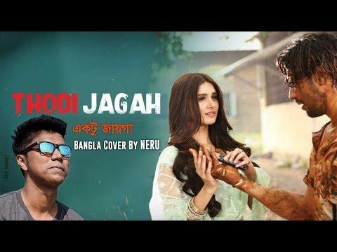 thodi-jagah-(একটু-যায়গা)-bangla-cover-by-neru- -arijit-singh- -tanishk-b- bengali-version