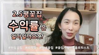 2.5평꽃집 매출 대비 수익률 공개!!!
