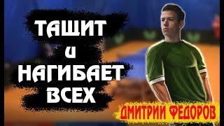 Дима Федоров в Лиге-про