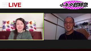 小ネタ超特急 P:Amy 2020/11/11