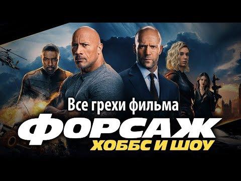 "Все грехи фильма ""Форсаж: Хоббс и Шоу"""