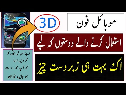 BEST Android Apps -2017- 3D Launcher | MUST HAVE Urdu/Hindi