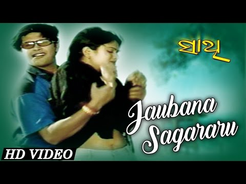 JAUBANA SAGARARU | Romantic Song | Md. Ajiz | SARTHAK MUSIC