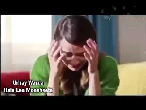 Urhay Warda - Hala Len Moonsheeta (With Lyrics)