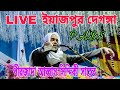 Download lagu Live ইয়াজপুর দেগঙ্গা, পীরজাদা আব্বাস সিদ্দিকী সাহেব/pirzada md abbas siddique saheb furfura sharif