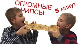 ОГРОМНЫЕ ЧИПСЫ / САМЫ БОЛЬШИЕ ЧИПСЫ В МИРЕ ЗА 5 МИНУТ !!!