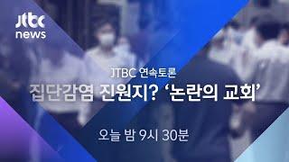 JTBC '뉴스룸' 9일·10일 '코로나19 재확산' 연속토론 / JTBC 아침&