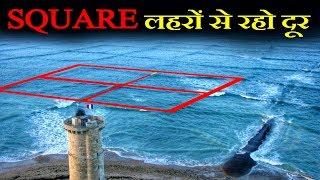 समुद्र में कभी SQUARE लहरों को देखो तो तुरंत बाहर निकल जाओ! (Science Of Ocean and Sea Waves)