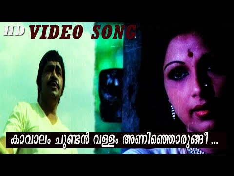Kavalam Chundan Vallam - Song from Super Hit Movie ' Simhasanam ' | Madhu | Nanditha Bose