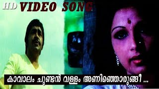 kavalam-chundan-vallam---song-from-super-hit-movie-simhasanam-madhu-nanditha-bose