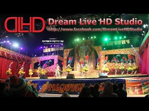 [Live-HD] ถ่ายทอดสด เดือนเพ็ญ อำนวยพร (ปิดวง) วัดบ้านบ่อใหญ่ อ.บรบือ จ.มหาสารคาม 13/6/58