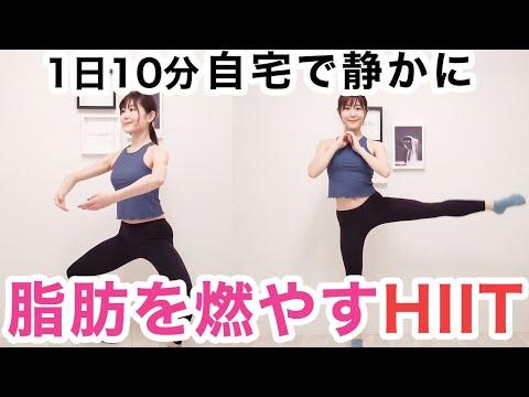 【10分】マンションOK!飛ばない脂肪燃焼HIITトレーニングで綺麗に痩せる【有酸素運動】