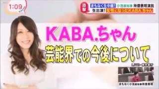 女になったKABA ちゃん「声が変わった!」女性タレントとしての活動プランは?アンガールズ kabaちゃん 検索動画 1