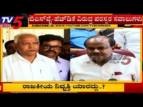 ರಾಜ್ಯ ರಾಜಕೀಯದಲ್ಲಿ ಪ್ರಮುಖ ನಾಯಕರಿಂದ ನಿವೃತ್ತಿ ಆಟ | Bs Yeddyurappa | CM HD Kumaraswamy | TV5 Kannada
