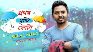 Video Prothom Bristi Fota  || Belal Khan || Lyrical Video ||  Laser Vision download MP3, 3GP, MP4, WEBM, AVI, FLV Oktober 2018