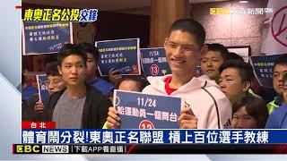 東奧正名公投遭打壓?推動聯盟到中華奧會抗議
