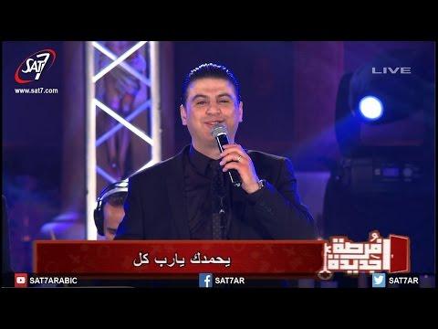 ترنيمة الرب حنان و رحيم - المرنم زياد شحاده + المرنمة منال سمير- إحتفال فرصة جديدة