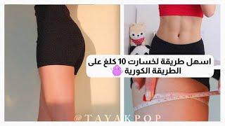 أسهل طريقة لخسارت الوزن والحصول على جسم كالكوريين  | تمارين تتبعها الكوريات لتنحيف الجسم كامل