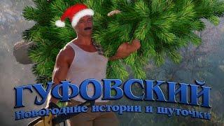 Гуфовский - Новогодние истории и шуточки