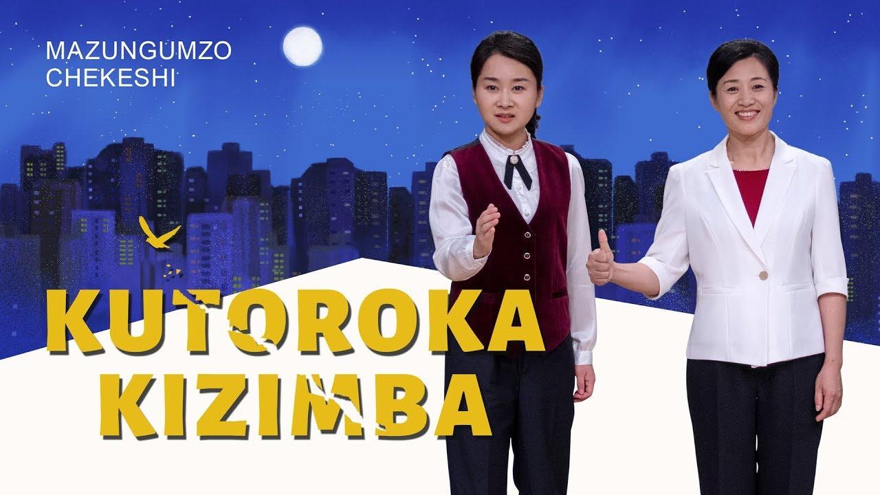"Swahili Christian Video ""Kutoroka Kizimba"" (Crosstalk) | Christians Are Determined to Follow God"