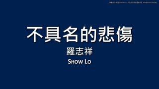 羅志祥 Show Lo / 不具名的悲傷【歌詞】